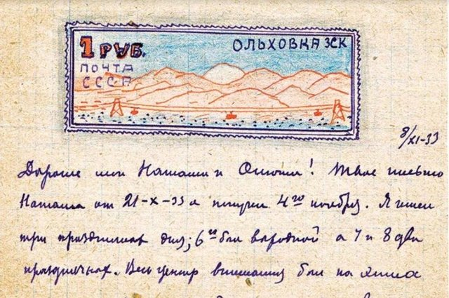 Detail of a letter home by Gulag inmate Vladimir Levitsky, 21 November 1933, with hand-drawn stamp PIC: Courtesy of Granta / Memorial